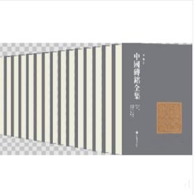 正版图书 中国砖铭全集 (上海书画 精装)预售