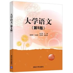 大学语文(第5版)
