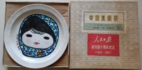 人民日报创刊四十周年纪念(1948-1988)定烧李平凡作品瓷盘(原盒)
