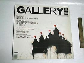 画廊  2010年10月第10期总143期
