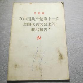 华国锋在中国共产党第十一次全国代大会的政治报告