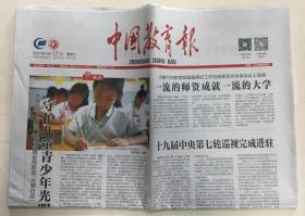 中国教育报 2021年 5月12日 星期三 第11427期 今日12版 邮发代号:1-10