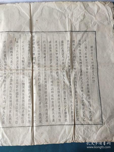 缪氏(旧管册,支帐,土地单)