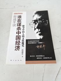 郎咸平说:谁在谋杀中国经济:附身中国人的文化魔咒  (签赠本)