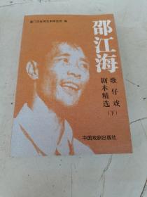 邵江海歌仔戏剧本精选(下册)