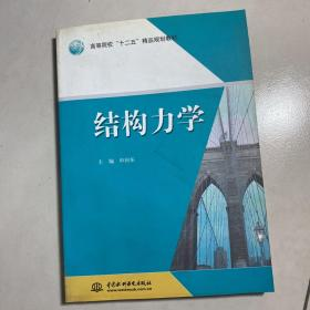 """高等院校""""十二五""""精品规划教材:结构力学"""