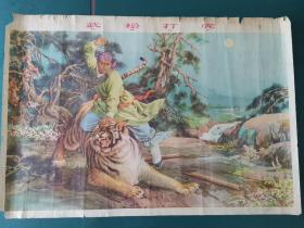 精品老年画:金雪尘《武松打虎》,1960年