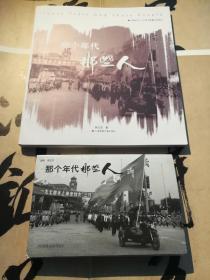 薛宝其摄影:《那个年代,那些人》(书+明信片两种合售,主要内容系上世纪七十年代上海卢湾区的黑白老照片。)