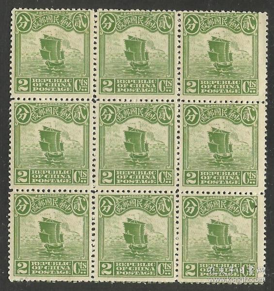 民国北京一版帆船邮票2分新9连