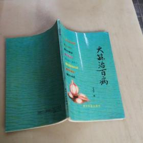 大蒜治百病 龙得水 编 / 贵州科技出版社
