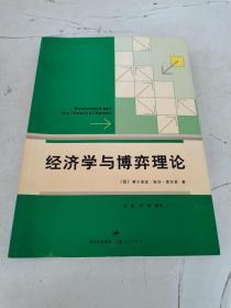 经济学与博弈理论