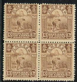 民国 北京一版帆船邮票13分新方连