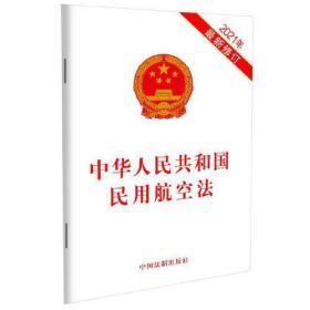 中华人民共和国民用航空法(2021年最新修订)