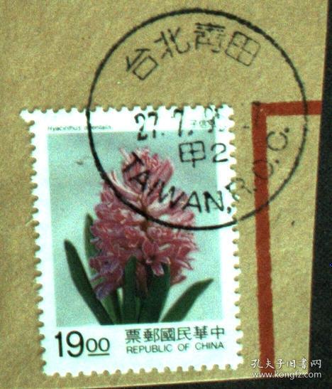 邮政用品、邮票、信销邮票,室内盆花信销一枚,销台北青田,和浙江青田同名戳
