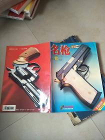 名枪2002.10