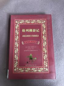 格列佛游记:中英对照全译本