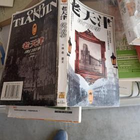 老天津:津门旧事