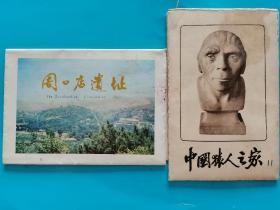 签名本~~~~~~~~中国猿人之家 8开1张+周口店遗址【后页有贾兰坡先生签名】