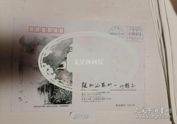 张正忠封,21X16