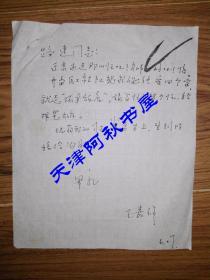 原66军副军长王嘉祥致路达信札一通一页