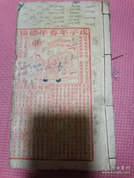 民国戊子年老黄历、戊子年历书(民国历书)巨厚一册,1948年历书,缺少首封面…