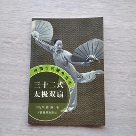一版一印:三十二式太极双扇——中国古代健身功法