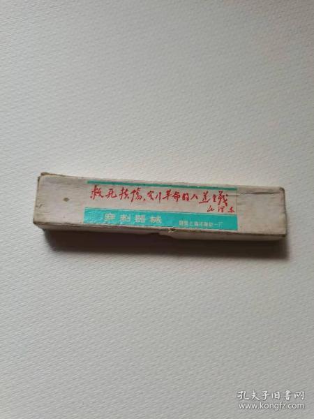 救死扶伤.革命的仁义主义。.穿刺器械盒。13厘米。 国营上海一厂。 60元
