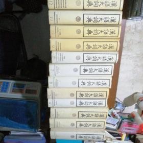 汉语大词典(1-12卷全)