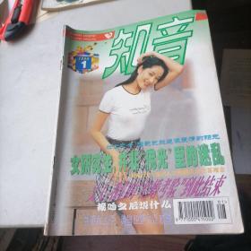 知音杂志1996一(1一12),少9