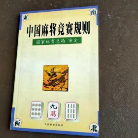 中国麻将竞赛规则:试行:1998年7月