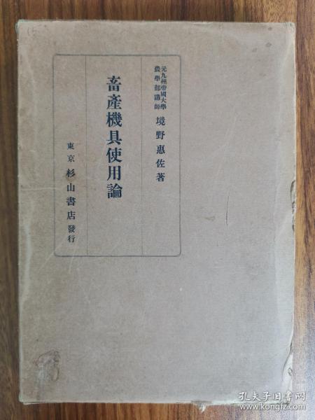畜产机具使用论(精装套盒日文原版)