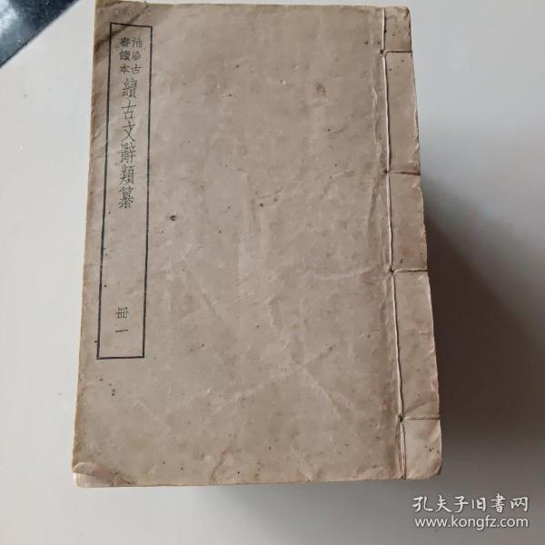 袖珍古书读本:续古文辞类纂(16册全,缺册四),整体8品以上