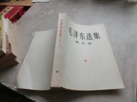 毛泽东选集:第五卷    库2