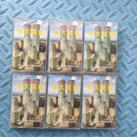英语磁带 第一册(1 2 3) 第二册(1 2 3) 中央电大英语教材编写组 陈琳 赵宇辉 【6盘磁带 没有书】