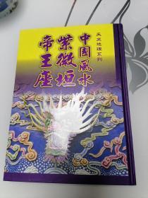 中国风水紫微垣帝王座