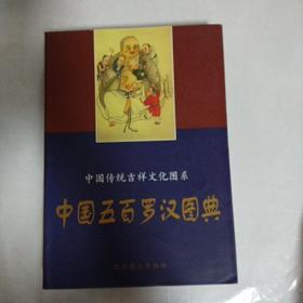 中国五百罗汉图典