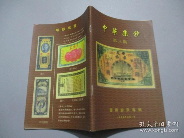 中华集钞(第三期)