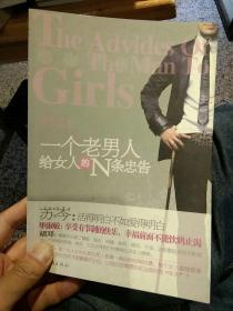 【一版一印】一个老男人给女人的N条忠告  凯文·王  著  中国华侨出版社9787511302878