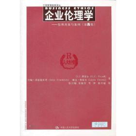 正版二手 企业伦理学(伦理决策与案例)(第8版) [美]O.C.费雷尔 中国人民大学出版社 9787300160160