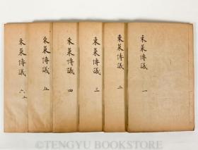 东莱先生左氏博议 全6册   宋・吕祖谦 撰   6册   道光19年   23.3×14.6cm