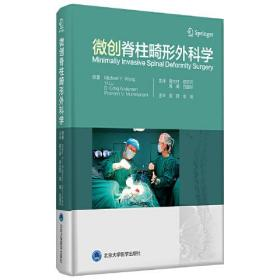 微创脊柱畸形外科学