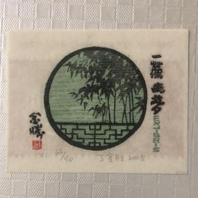 丁金胜木刻水印藏书票原作【一帘幽梦】
