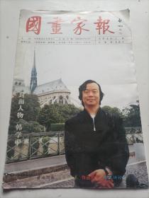 国画家报/2005.2.18