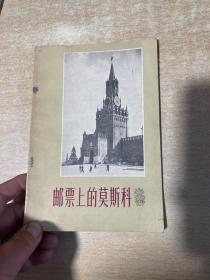 邮票上的莫斯科   1956年初版本! 大32!
