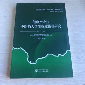 健康产业与中医药大学生就业指导研究