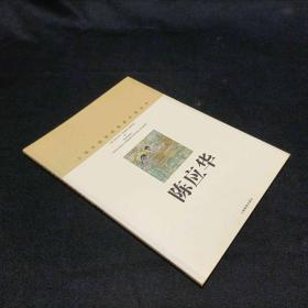 陈应华 上海中国画院画家作品丛书
