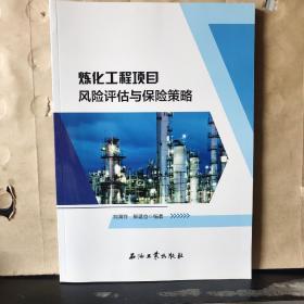 炼化工程项目风险评估与保险策略