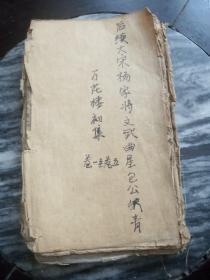 民国小说:后续太宋杨家将  文武曲星包公狄青 万花楼(卷一、二、三、四、五)