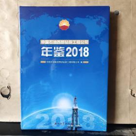 中国石油西部钻探工程公司年鉴 2018(16开精装本)未拆塑封