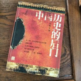 中国历史的后门